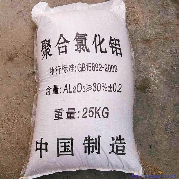聚合氯化铝( PAC)